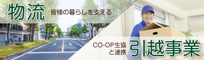皆様の暮らしを支える物流、CO-OP生協と連携する引っ越し事業